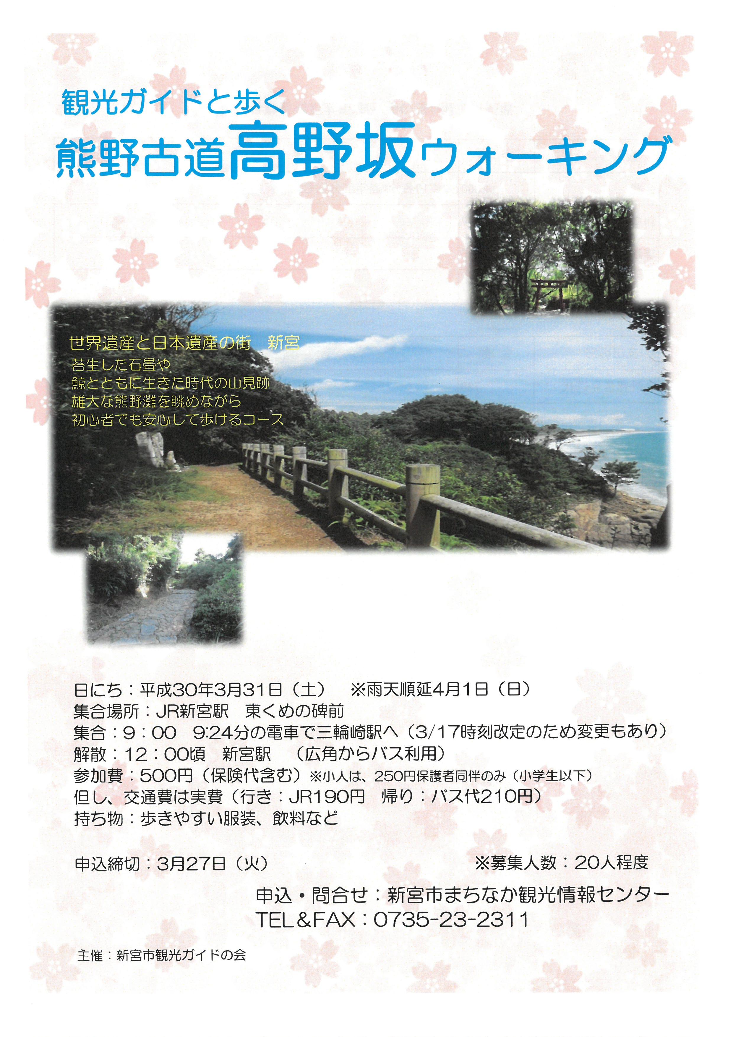 観光ガイドと歩く『熊野古道高野坂ウォークキング』の開催について