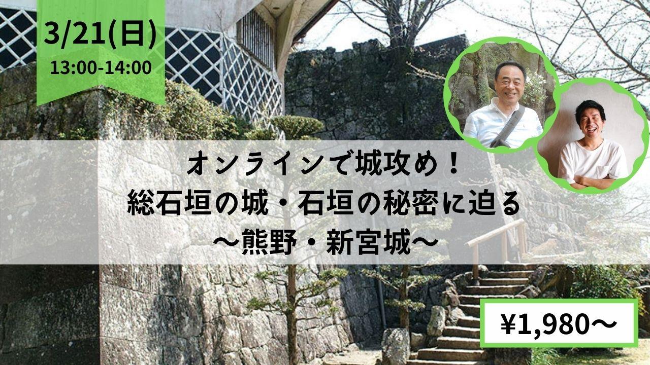 『新宮城跡オンラインツアー』の開催について!