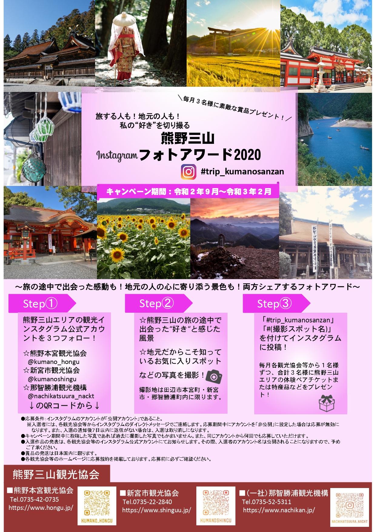 『熊野三山Instagramフォトアワード2020』の開催!