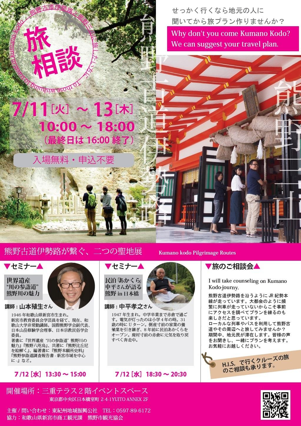 三重テラスにおきまして『熊野古道伊勢路が繋ぐ、二つの聖地展』を開催します!
