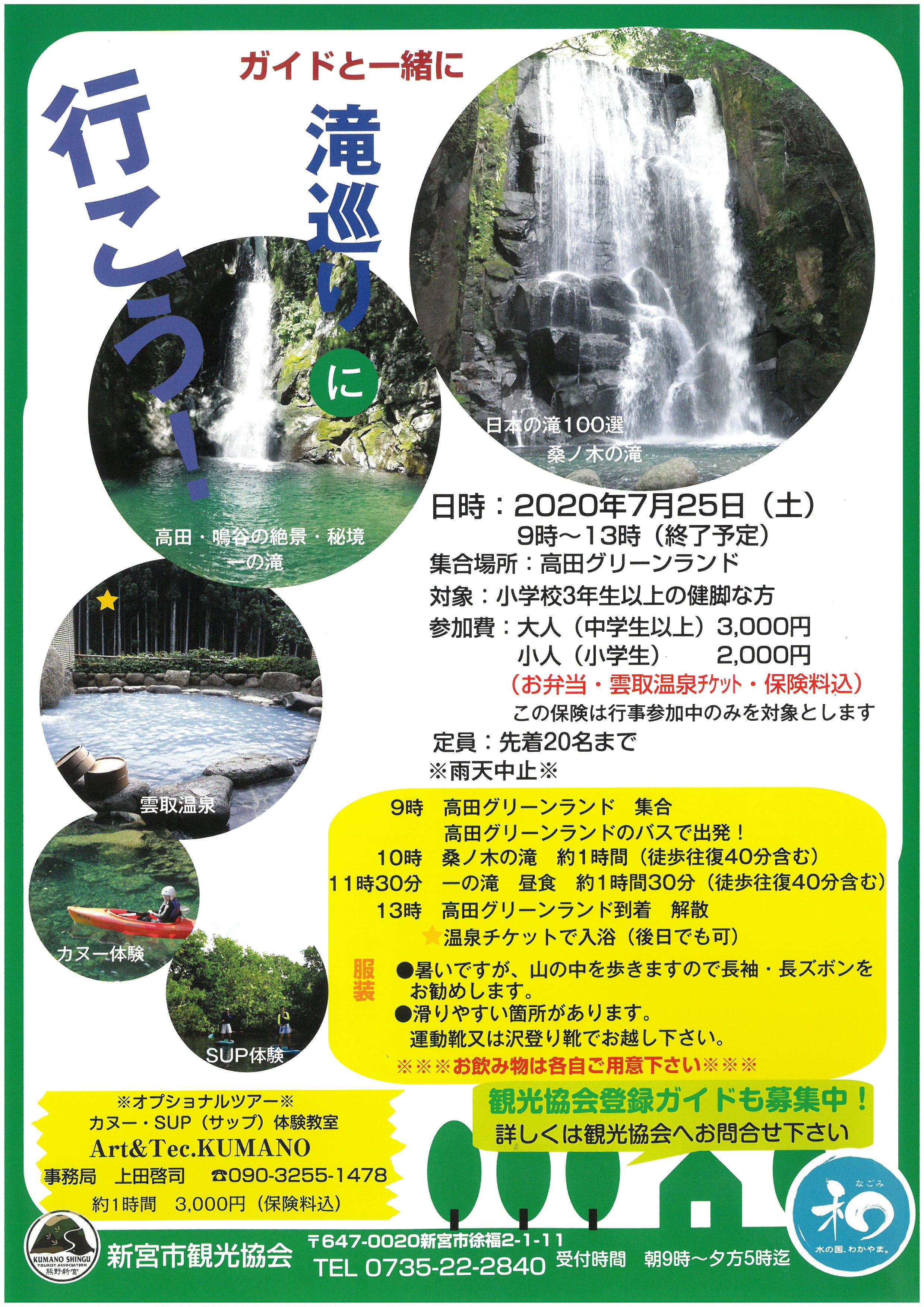 滝巡りツアーの開催について!※天候不良の為、中止になりました。