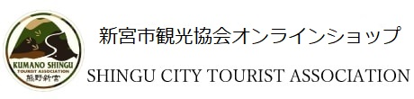 新宮市観光協会オンラインショップ開設!