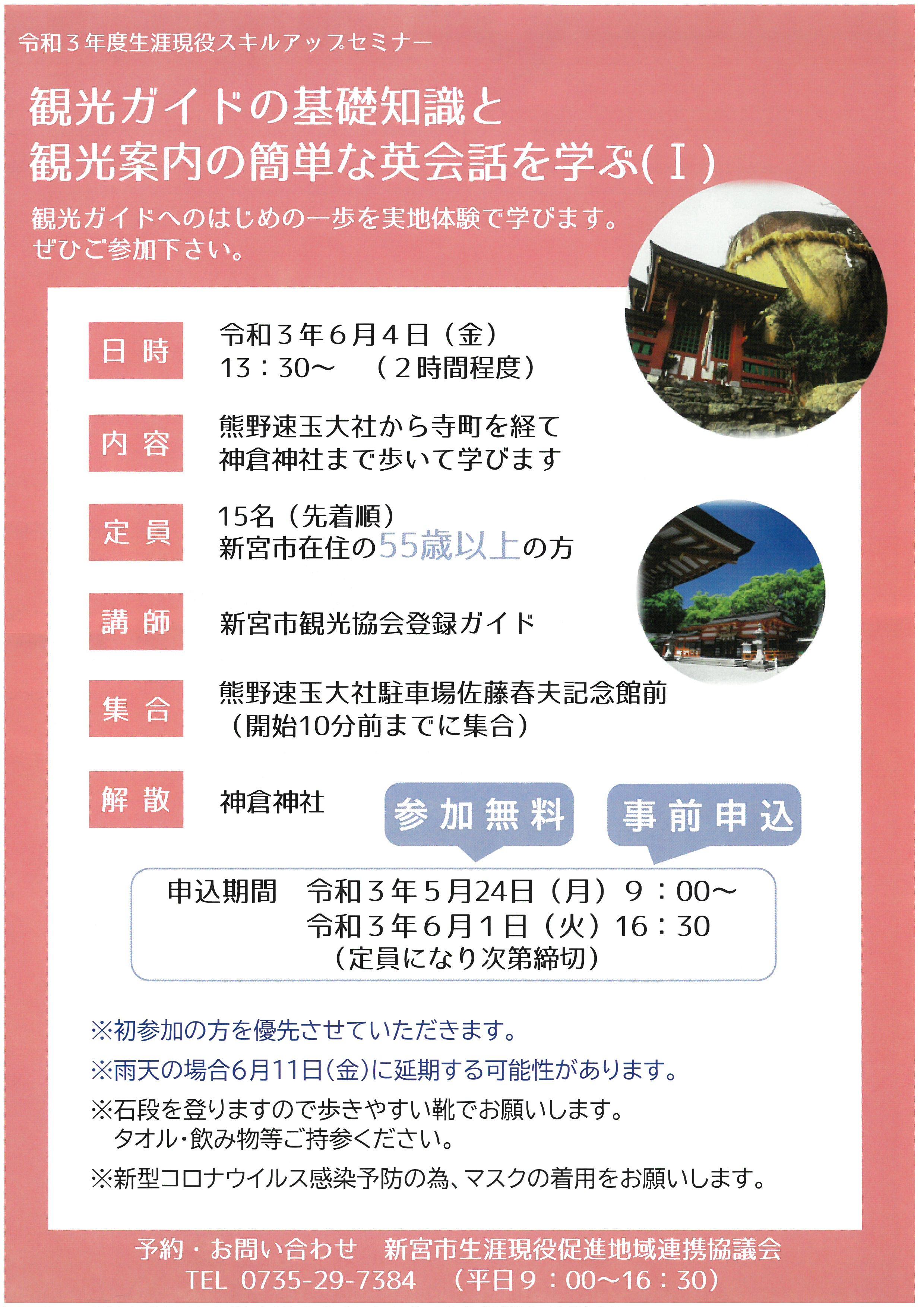観光ガイドの基礎知識と観光案内の簡単な英会話を学ぶ(Ⅰ)