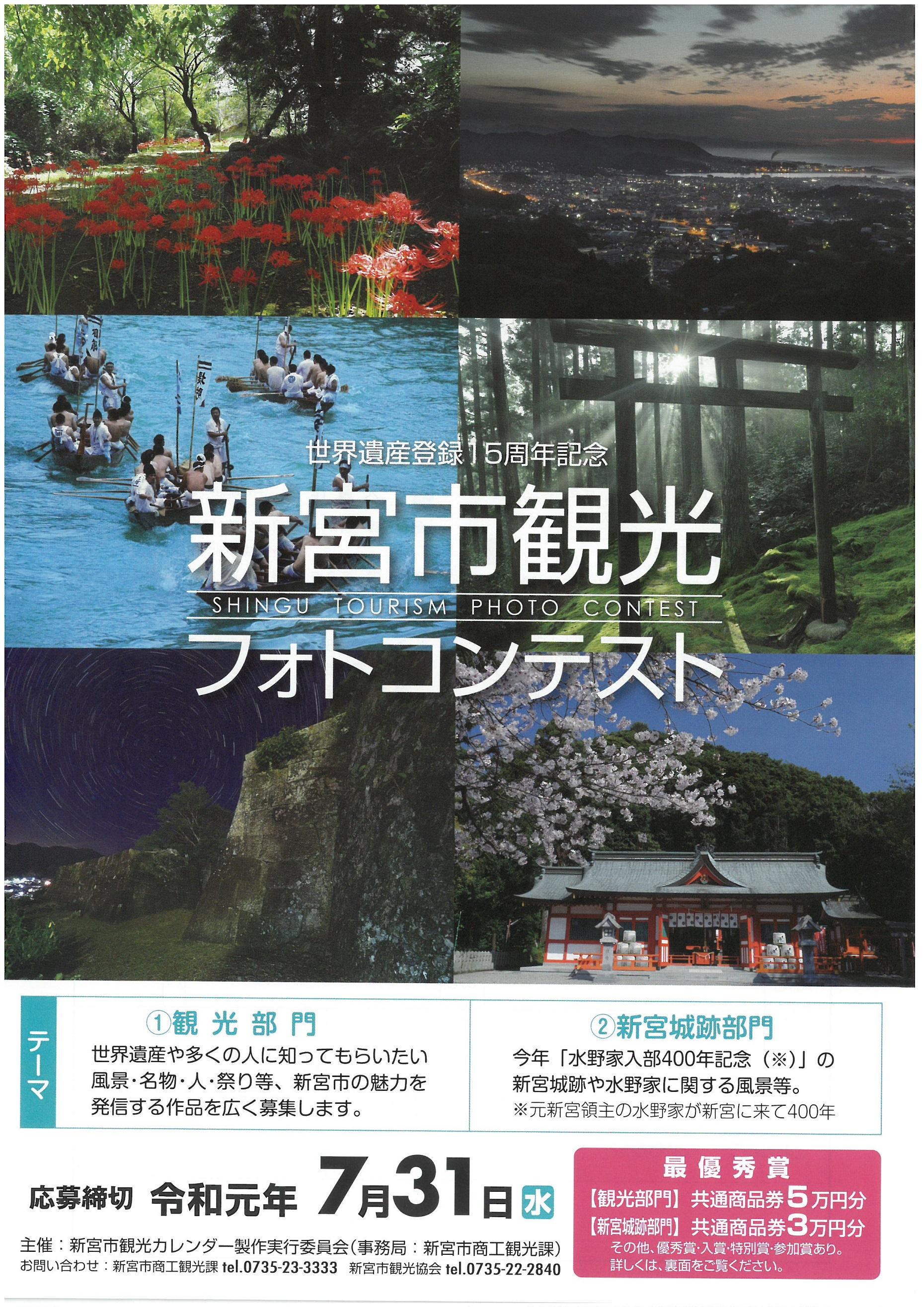 世界遺産登録15周年記念『新宮市観光フォトコンテスト』写真募集!!