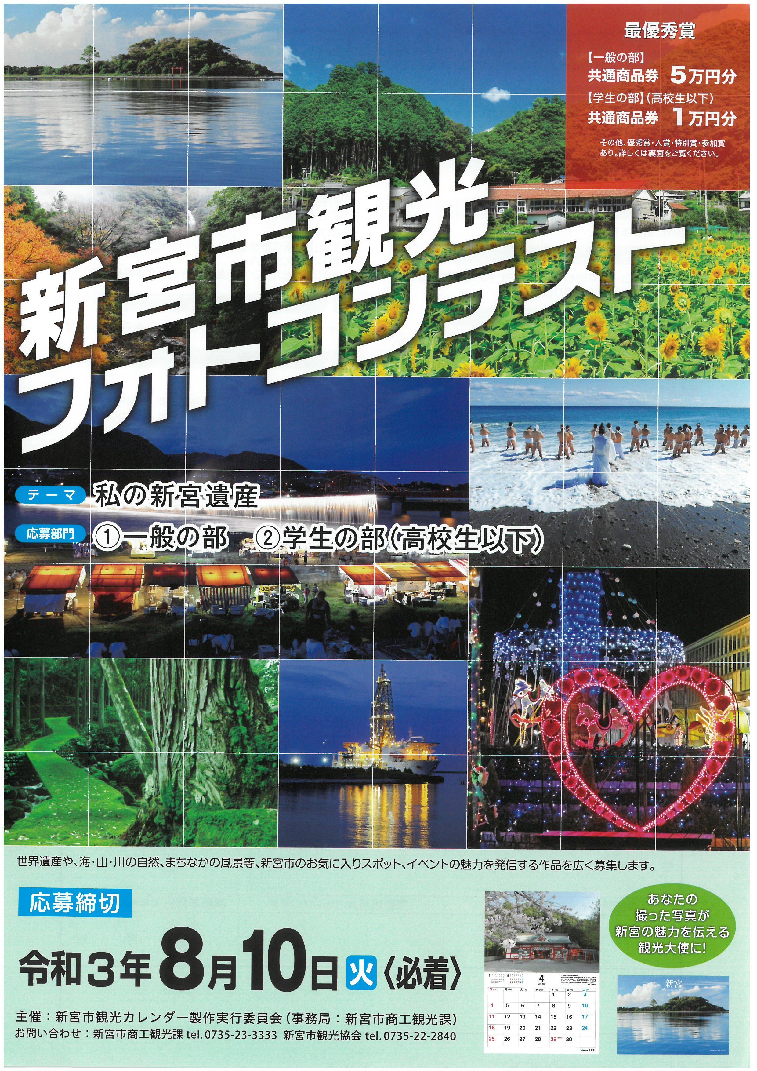 『新宮市観光フォトコンテスト』の写真を募集します!