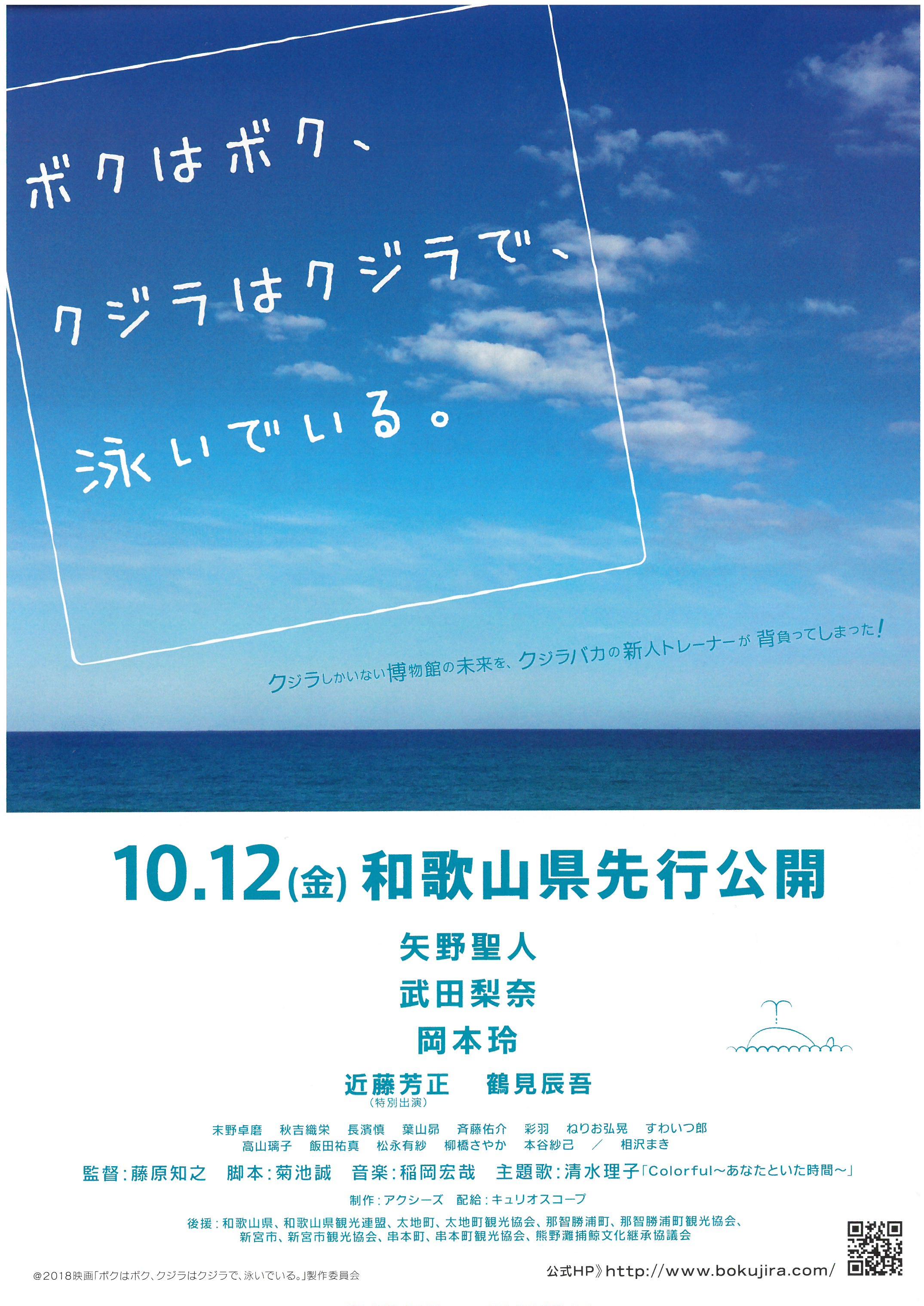 映画「ボクはボク、クジラはクジラで、泳いでいる」特別鑑賞券販売中