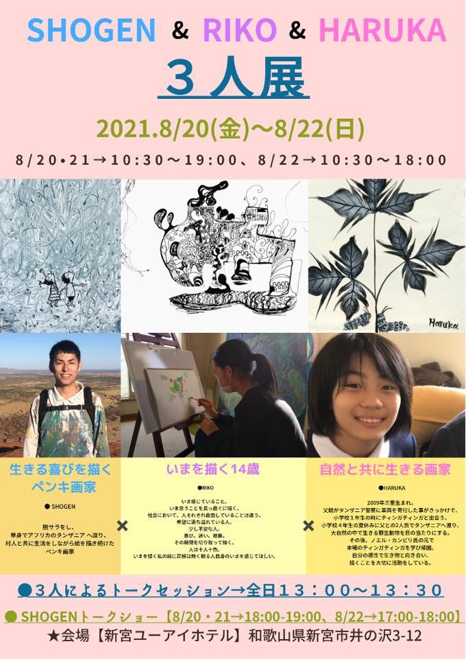SHOGEN&RIKO&HARUKA 「3人展」開催!