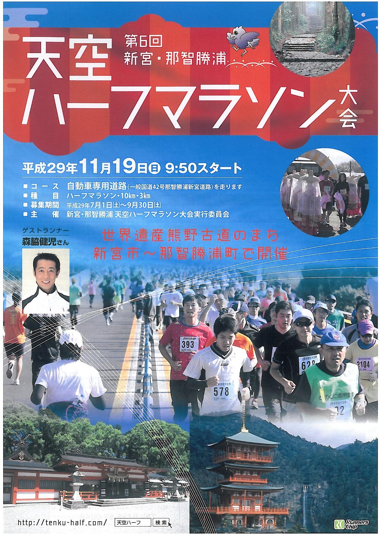 第6回新宮・那智勝浦 天空ハーフマラソン大会の開催について!