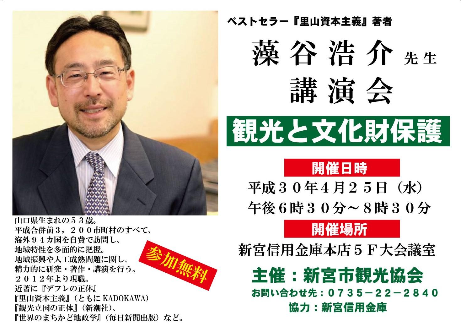 ベストセラー「里山資本主義」著者 藻谷浩介先生による講演会~観光と文化財保護~