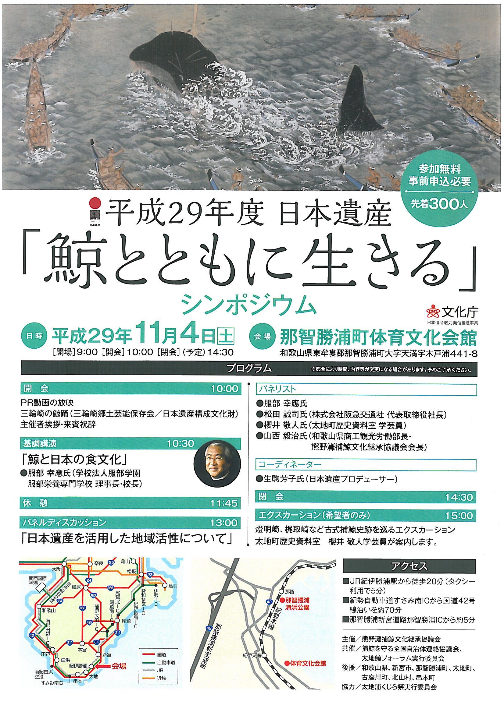 日本遺産「鯨とともに生きる」シンポジウムの開催について!