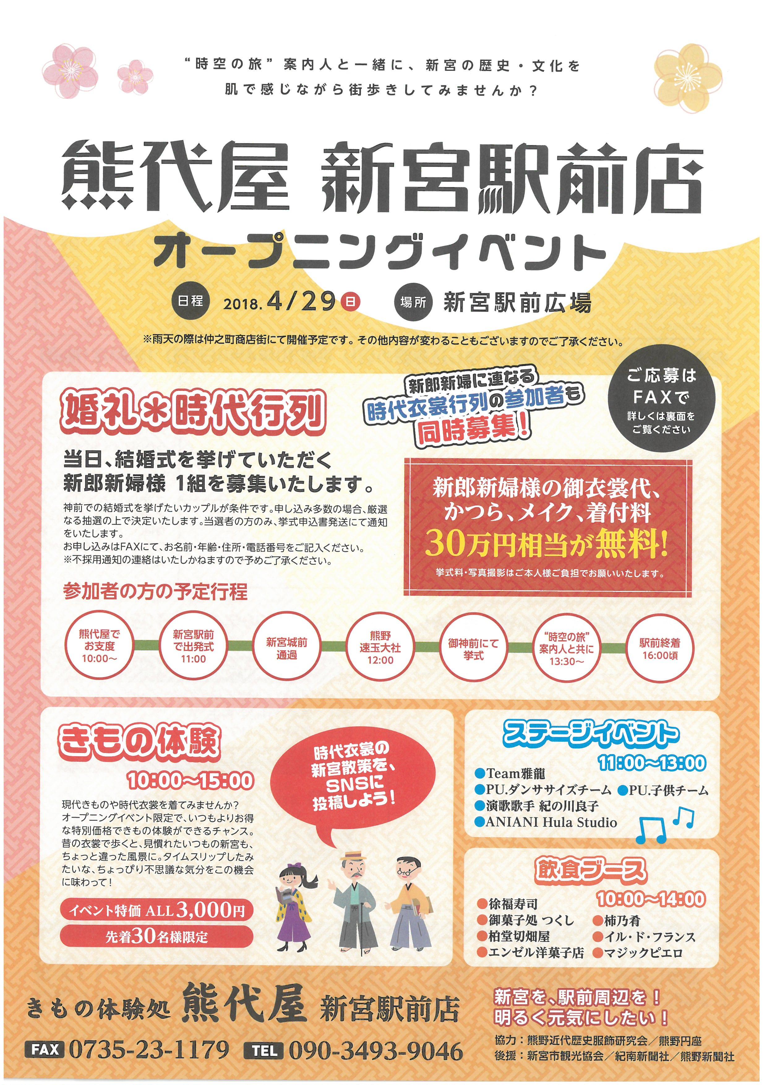 熊代屋 新宮駅前店 オープニングイベントの開催について