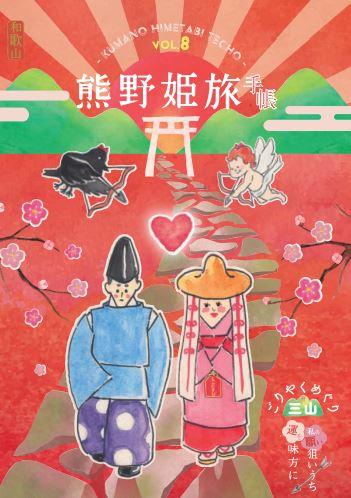 熊野姫旅手帳Vol.8が完成しました!