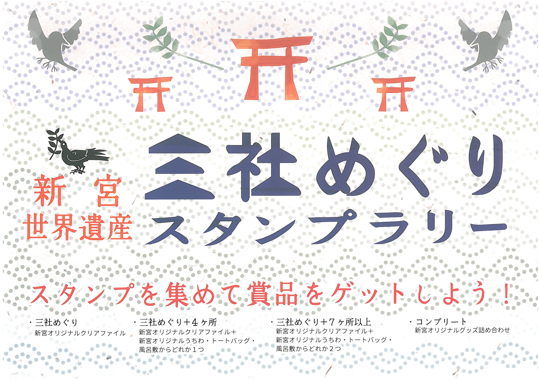 新宮市限定!『三社めぐりスタンプラリー』の開催について!