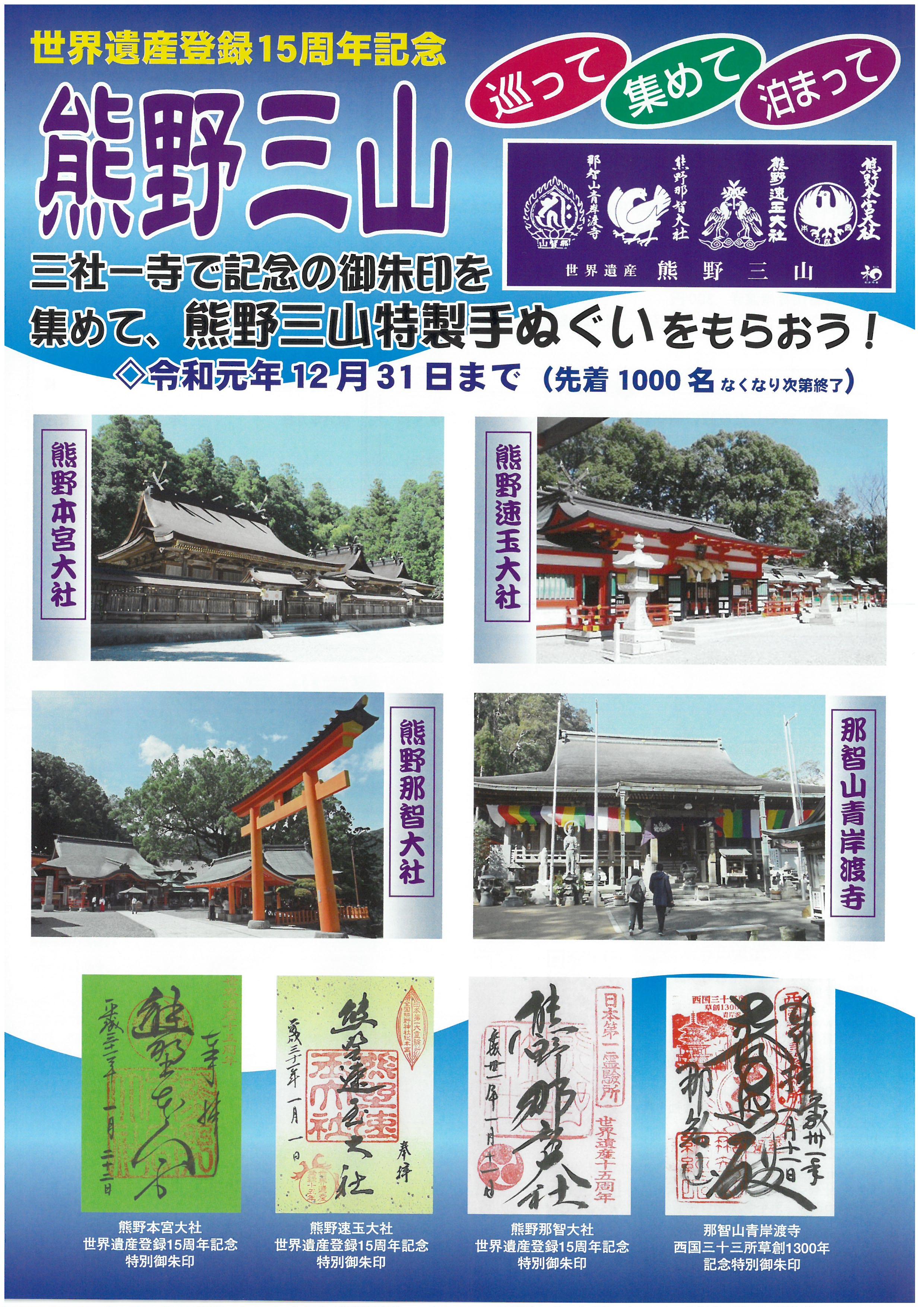 世界遺産登録15周年記念『熊野三山巡礼キャンペーン』!!